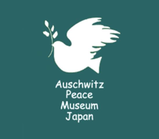 認定NPO法人アウシュヴィッツ平和博物館